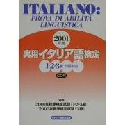 実用イタリア語検定1・2・3級試験問題・解説〈2001年度〉