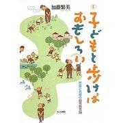 子どもと歩けばおもしろい―対話と共感の幼児教育論 新版 [単行本]