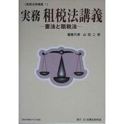 実務 租税法講義―憲法と租税法(実務法律講義〈7〉) [全集叢書]