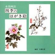 水墨画法・四季のはがき絵 [単行本]