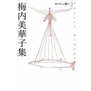 梅内美華子集(セレクション歌人〈2〉) [単行本]