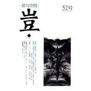 豈 52号-俳句空間 [単行本]
