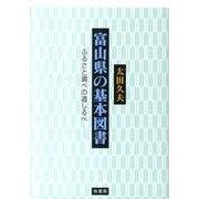 富山県の基本図書-ふるさと調べの道しるべ [単行本]