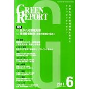 GREEN REPORT 2011年6月号 [単行本]