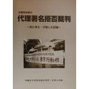 沖縄県知事の代理署名拒否裁判―共に考え・行動した記録 [単行本]