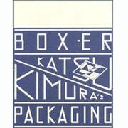 BOX-ER―木村勝のパッケージング