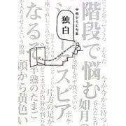 独白―中嶋ひろむ句集 [単行本]