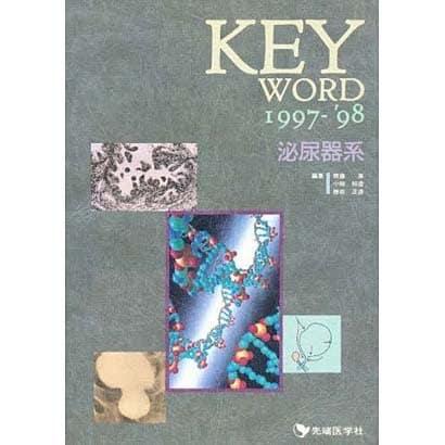 KEY WORD〈1997-'98〉泌尿器系 [単行本]