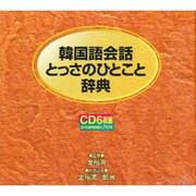 韓国語会話とっさのひとこと辞典[CD]