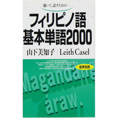 フィリピン語基本単語2000-聴いて、話すための [単行本]