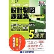 2級建築士試験設計製図課題集〈平成24年度版〉 [単行本]