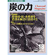 炭の力 Vol.18(2002・11~12)-炭・木酢液・竹酢液の総合情報誌 [単行本]