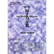 原子力年鑑〈'98-'99年版〉 [単行本]
