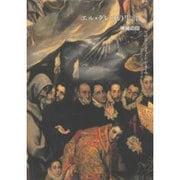 エル・グレコの生涯―1528-1614神秘の印 [単行本]