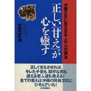 正しい「甘え」が心を癒す―沖縄文化に見る日本人の心の源流 [単行本]