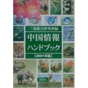 中国情報ハンドブック〈2001年版〉 [全集叢書]