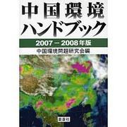中国環境ハンドブック 2007-2008年版 [全集叢書]