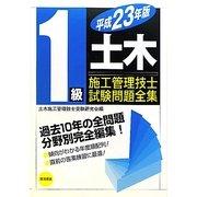1級土木施工管理技士試験問題全集〈平成23年版〉 [単行本]