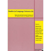 Studies in Language Sciences 6 [単行本]