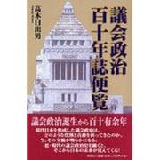 議会政治百十年誌便覧 [単行本]