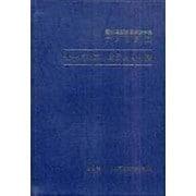 新外国証券関係法令集 アメリカ〈1〉サーベンス・オクスリー法 [全集叢書]