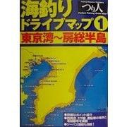 海釣りドライブマップ〈1〉東京湾~房総半島 [単行本]