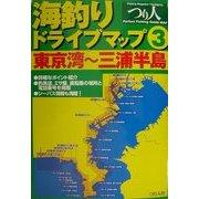 海釣りドライブマップ〈3〉東京湾~三浦半島 [単行本]
