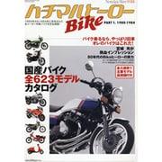 ハチマルBikeヒーロー PART1 (1980-1984)(GEIBUN MOOKS 548) [ムックその他]