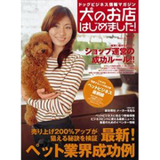 犬のお店はじめました! vol.3-ドッグビジネス情報マガジン(GEIBUN MOOKS 578) [ムックその他]