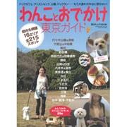 わんことおでかけ東京ガイド(GEIBUN MOOKS 593 愛犬チャンプMOOK) [ムックその他]