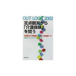 OUT LOOK2002 定点観測から「介護保険」を問う―最期まで希望がかなう地域ケア [単行本]