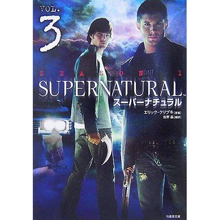 スーパーナチュラル〈VOL.3〉(竹書房文庫) [文庫]
