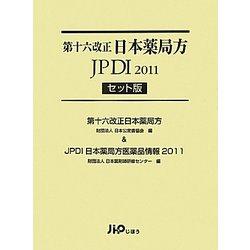 第十六改正日本薬局方JPDI 2011 セット版 [単行本]