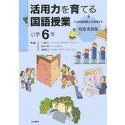 活用力を育てる国語授業 小学6年―PISA型読解力を育成する授業実践集 [単行本]