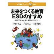 未来をつくる教育ESDのすすめ―持続可能な未来を構築するために(日本標準ブックレット〈No.9〉) [全集叢書]