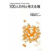 100人の村と考える種 [単行本]