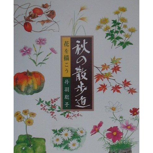 花を描こう 秋の散歩道 [単行本]