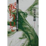 涙について―喜怒哀楽についての医学的・人間学的考察 [単行本]