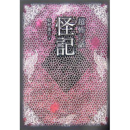 「超」怖い話 怪記(竹書房文庫) [文庫]