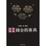 記号・図説 錬金術事典 [事典辞典]
