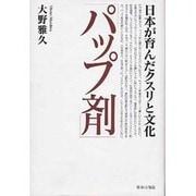パップ剤―日本が育んだクスリと文化 [新書]