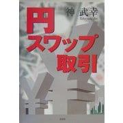 円スワップ取引 [単行本]