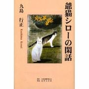 爺猫シローの閑話 [単行本]