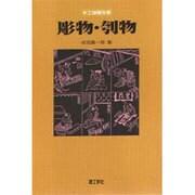 彫物・刳物(木工諸職双書) [全集叢書]