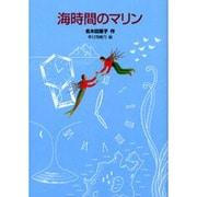 海時間のマリン(fukkan.com) [単行本]