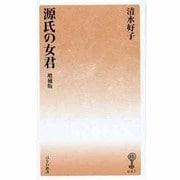 源氏の女君 増補版(塙新書 7) [新書]