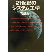 21世紀のシステム工学 [単行本]