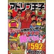 アドリブ王子 1+2 ライバル集結編(白夜コミックス 299) [コミック]
