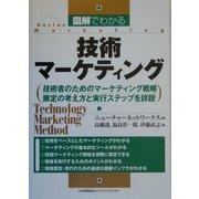図解でわかる技術マーケティング(Series Marketing) [単行本]