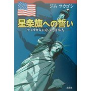 星条旗への誓い―アメリカ人になった日本人 [単行本]